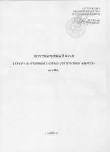 План мероприятий КГ на 2016  1