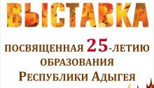 афиша Выставка 25 лет республики адыгея (2)