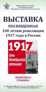 100 лет револиции