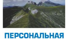 Картинная галерея А. Куанов баннер (1)